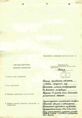 Учётная карточка воинского захоронения 57-340