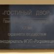 tambov-gostinyj-dvor-07