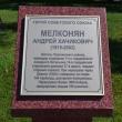tuapse-alleya-geroev-sovetskogo-souza-12