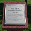 tuapse-alleya-geroev-sovetskogo-souza-16