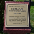 tuapse-alleya-geroev-sovetskogo-souza-21