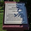 tuapse-alleya-geroev-sovetskogo-souza-27