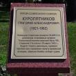 tuapse-alleya-geroev-sovetskogo-souza-28