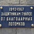 tuapse-zenitka-09
