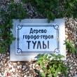 tuapse-skver-gorodov-geroev-03