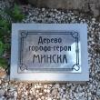 tuapse-skver-gorodov-geroev-05