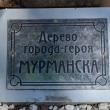 tuapse-skver-gorodov-geroev-12