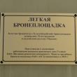tula_bronepoezd_13_10