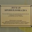 tula_bronepoezd_13_20