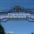 tula-kremlevskij-sad-25