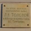 tula-moskovskij-vokzal-21