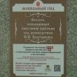 tula-obelisk-vosstanie-krestyan-05