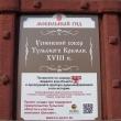 tula-kreml-uspenskij-sobor-15