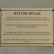 tula_vagon_shtab_03