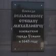 usman-pamyatnik-veljyaminovu-05