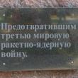 voronezh-pervomajskij-sad-kamen-04
