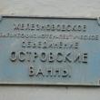 zheleznovodsk-vanny-ostrovskogo-05